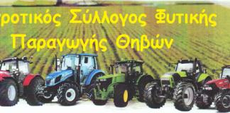 Νέα ΚΑΠ και καθυστερήσεις πληρωμών ΕΛΓΑ προβληματίζουν τους αγρότες των Θηβών