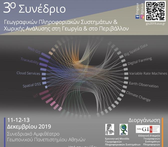 Ξεκινάει αύριο Τετάρτη 11/12 το 3ο Συνέδριο G.I.S. και Χωρικής Ανάλυσης στη Γεωργία και στο Περιβάλλον