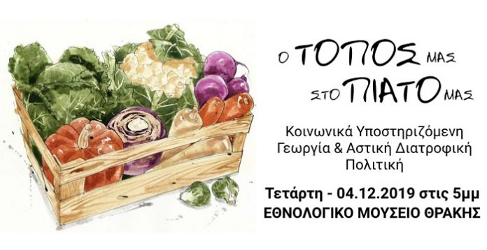 Αλεξανδρούπολη: Ο Τόπος μας στο Πιάτο μας...ενημερωτική εκδήλωση την Τετάρτη 4/12