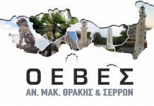 Σύσκεψη στη Ροδόπη για παραεμπόριο, φορολογικό νομοσχέδιο και ζημιές σε Θάσο και Σαμοθράκη
