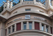 Τράπεζα Πειραιώς: Ολοκληρώθηκαν οι πληρωμές αγροτικών επιδοτήσεων