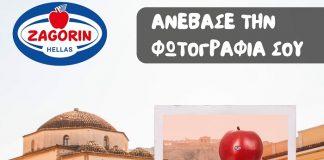 Χριστουγεννιάτικος Διαγωνισμός Φωτογραφίας στα social media από τον ΑΣ Ζαγοράς
