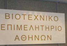 Υπέρ της ασφαλιστικής μεταρρύθμισης το Βιοτεχνικό Επιμελητήριο Αθήνας