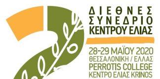 Στις 28 και 29 Μαΐου το 2ο Διεθνές Συνέδριο του Κέντρου Ελιάς «Κρίνος» στο Perrotis College