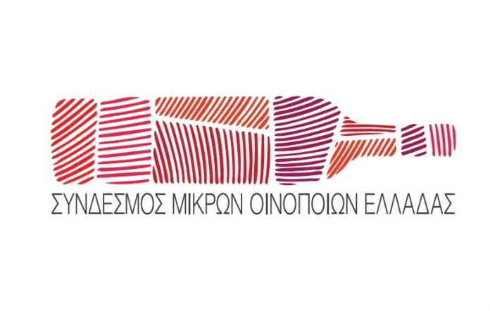 Η 2η Έκθεση του Συνδέσμου Μικρών Οινοποιών Ελλάδος στην Αθήνα με δύο Masters of Wine