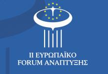 Ξεκινά τις εργασίες του το Σάββατο 25 Ιανουάριου το 2ο Ευρωπαϊκό Forum Ανάπτυξης