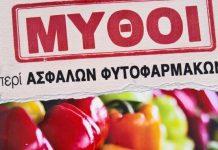Οι βιοκαλλιεργητές καλούν σε γνωριμία με τον Andre Leu και τους «Μύθους περί ασφαλών φυτοφαρμάκων»