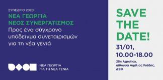 Διεθνές Συνέδριο για τους Συνεταιρισμούς στη Θεσσαλονίκη στις 31 Ιανουαρίου