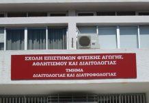 «Ελληνικό γάλα... από τη φάρμα στο ποτήρι» - Όταν η Τριτοβάθμια εκπαίδευση συναντάει την Πρωτοβάθμια