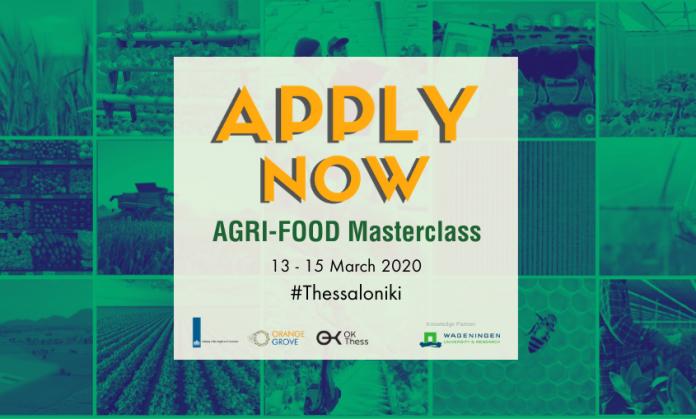 Έως τις 18 Φεβρουαρίου οι αιτήσεις συμμετοχής στο 8ο Agri-Food Masterclass στη Θεσσαλονίκη