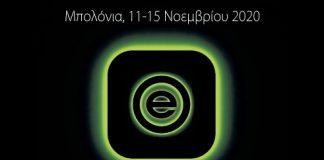 H Διεθνής Έκθεση «ΕΙΜΑ International - Bologna» στην Agrotica 2020