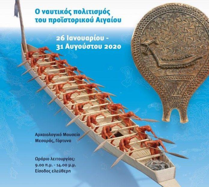 Ο ναυτικός πολιτισμός του Προϊστορικού Αιγαίου, στο νεόδμητο Αρχαιολογικό Μουσείο Μεσαράς