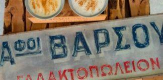 Πέθανε ο Βασίλης Βάρσος του θρυλικού ζαχαροπλαστείου στην Κηφισιά