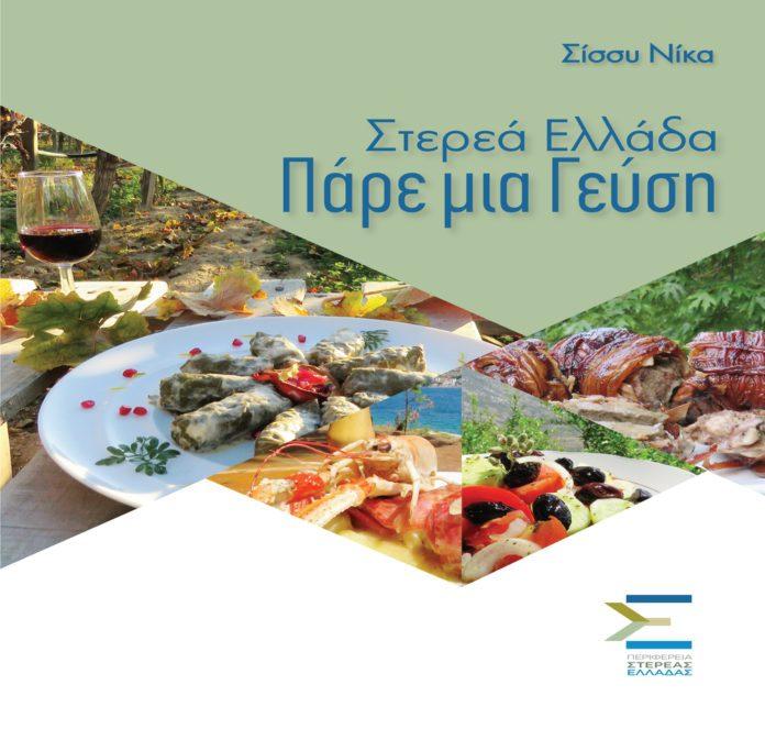 Πώς τα προϊόντα της Ρούμελης μπορούν να φέρουν νέους επισκέπτες στη Στερεά Ελλάδα