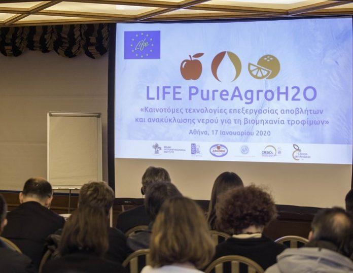 Πραγματοποιήθηκε η παρουσίαση του προγράμματος LIFE PureAgroH2O