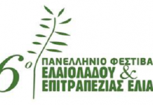 Tο Σάββατο 14 Μαρτίου το KALAMATA OLIVE OIL AWARDS 2020 στην Καλαμάτα