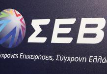 ΣΕΒ: Η ελληνική οικονομία κινείται στον αστερισμό της ανάκαμψης