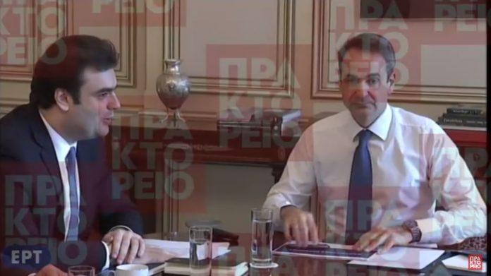 Συνάντηση του πρωθυπουργού με την ηγεσία του υπουργείου Ψηφιακής Διακυβέρνησης (βίντεο)