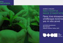Συνέδριο με θέμα «Νέα Γεωργία- Νέος Συνεργατισμός» στο πλαίσιο της 28ης Agrotica