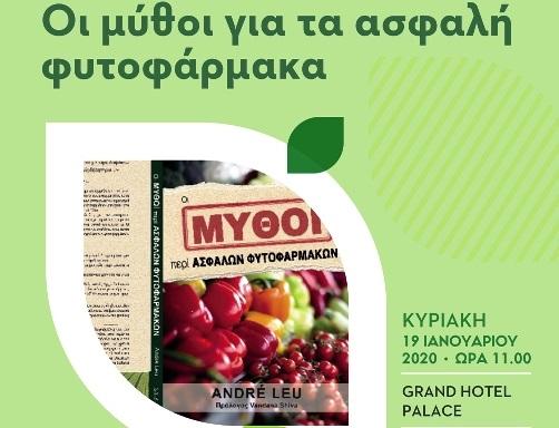 Θεσσαλονίκη: Παρουσίαση του βιβλίου του André Leu «Οι μύθοι περί των ασφαλών φυτοφαρμάκων»
