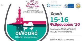 Η έκθεση Κρητικού κρασιού ΟιΝοτικά στις15-16 Φεβρουαρίου στα Χανιά