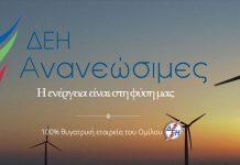 Μνημόνιο συνεργασίας υπέγραψε η ΔΕΗ Ανανεώσιμες με την EDP Renewables