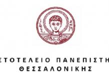 Διάλεξη με θέμα «Τα Ορυκτά και ο Άνθρωπος» την Πέμπτη 13/2 στη Θεσσαλονίκη