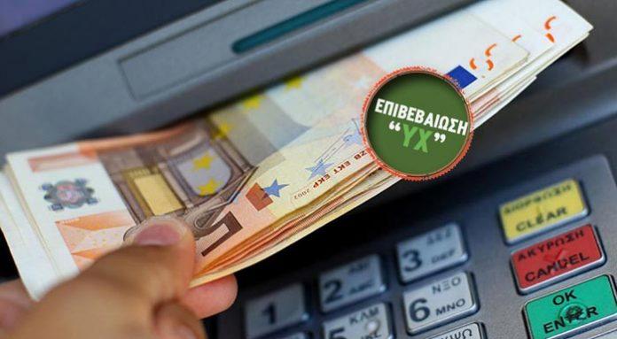 ΟΠΕΚΕΠΕ: Πληρωμές 60,4 εκατ. ευρώ για Συνδεδεμένες και συμπληρωματικές