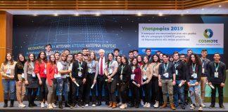 COSMOTE: 36 πρωτοετείς φοιτητές στο Πρόγραμμα Υποτροφιών