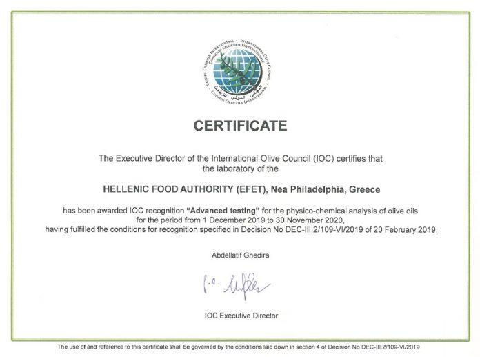 Διεθνής αναγνώριση του Ε.Φ.Ε.Τ. από το Διεθνές Συμβούλιο Ελαιοκομίας