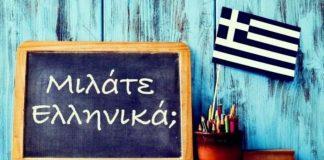 Εκδηλώσεις σε όλο τον κόσμο για την Παγκόσμια Ημέρα Ελληνικής Γλώσσας