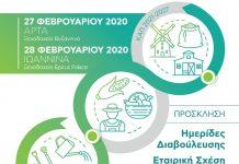 Ενημερωτικές ημερίδες για την νέα ΚΑΠ σε Άρτα και Ιωάννινα