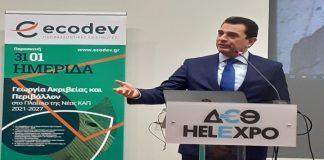 Επενδύσεις άνω των 10 δισ. ευρώ για ανασυγκρότηση αγροτικών - περιβαλλοντικών υποδομών