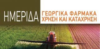Ημερίδα του ΑΠΘ με θέμα «Γεωργικά φάρμακα: Χρήση και Κατάχρηση» την Τετάρτη 4/3