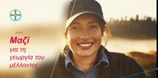 Το μέλλον της γεωργίας παρουσίασε η Bayer Ελλάς, στην 28η Agrotica
