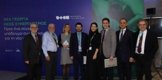 «Νέα Γεωργία για τη Νέα Γενιά»: Oλοκληρώθηκε το διεθνές συνέδριο για τους συνεταιρισμούς στο πλαίσιο της 28ης Agrotica.