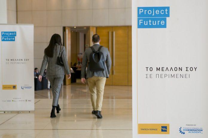 Πενήντα μεγάλες επιχειρήσεις στο 1o Career Day του Project Future της Πειραιώς