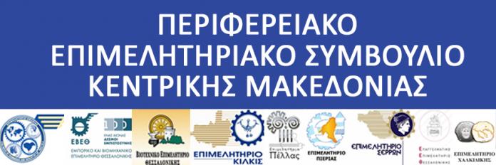 Αναστολή των συνοριακών σταθμών Ελλάδας - Βουλγαρίας ζητά το Επιμελητηριακό Συμβούλιο