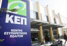 Έκτακτα μέτρα λειτουργίας των ΚΕΠ για τον περιορισμό της διασποράς του κορωνοϊού