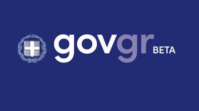 gov.gr – Το κράτος αποκτά ενιαίο πρόσωπο