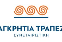 HΠαγκρήτια Συνεταιριστική Τράπεζα στηρίζει τον αγώνα της 7ης Υγειονομικής Περιφέρειας Κρήτης