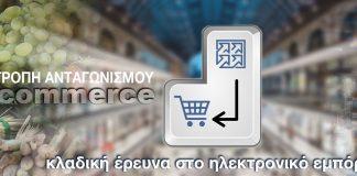 Κλαδική έρευνα της Επιτροπής Ανταγωνισμού στο ηλεκτρονικό εμπόριο – Έναρξη δημόσιας διαβούλευσης