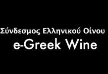 ΣΕΟ-eGREEKwine: Μαθαίνουμε για τον ελληνικό αμπελώνα από το σπίτι μας