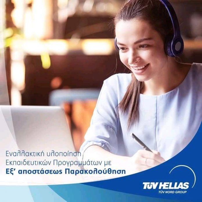 TÜV HELLAS (TÜV NORD): Εξ' αποστάσεως παρακολούθηση εκπαιδευτικών προγραμμάτων