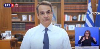 Διάγγελμα Πρωθυπουργού: Πως θα γίνει η επιστροφή στην κανονικότητα