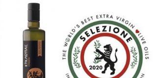 Διάκριση 'Selezione Leone' για το αγουρέλαιο ΚΥΚΛΩΠΑΣ