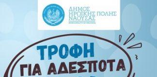Δήμος Νάουσας: Σε λειτουργία ηλεκτρονική εφαρμογή για την σίτιση αδέσποτων ζώων