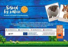 Eκπαιδευτικό βίντεο της ΕΔΟΚ για την αειφόρο αιγοτροφία και προβατοτροφία