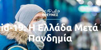 «Η Ελλάδα Μετά την Πανδημία»: Νέες δράσεις από τον Οργανισμό Έρευνας και Ανάλυσης διαΝΕΟσις