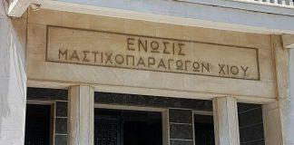 Ένωση Μαστιχοπαραγωγών Χίου: Από την Τετάρτη 22/4 ξεκινούν οι παραλαβές μαστίχας